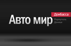 http://automir.in.ua/images/automir_02.jpg